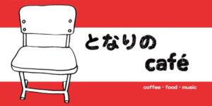 となりのcafe