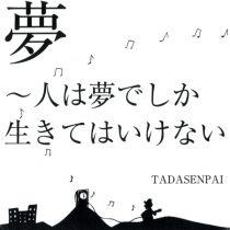 夢~人は夢でしか生きてはいけない(会場限定/hnd)/タダセンパイ