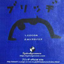 青ブリッヂ(spiral groove)/ブリッヂ